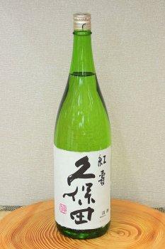久保田 紅寿 純米吟醸