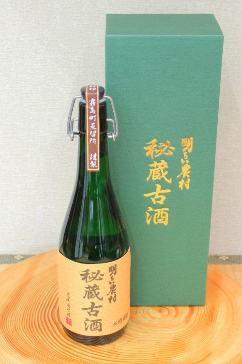 明るい農村 秘蔵古酒