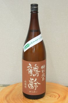 鶴齢 特別純米 山田錦 生原酒