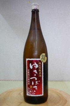 ゆきつばき ひやおろし 純米吟醸原酒