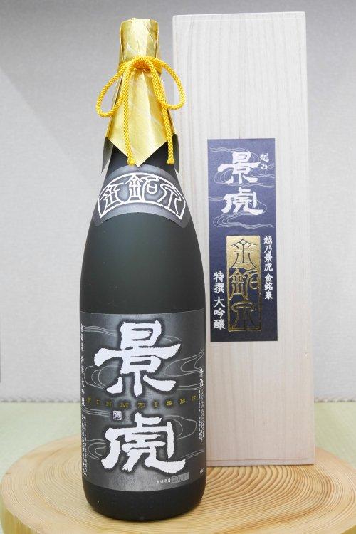 越乃景虎 特選大吟醸酒 金銘泉