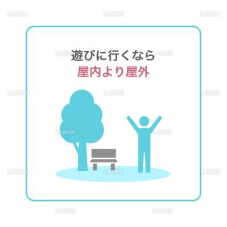 【新しい生活様式】遊びに行くなら屋内より屋外(タイプ1・Mサイズ)