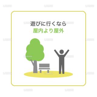 【新しい生活様式】遊びに行くなら屋内より屋外(タイプ2・Mサイズ)