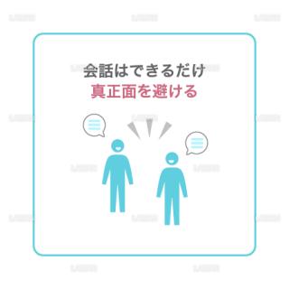 【新しい生活様式】会話はできるだけ真正面を避ける(タイプ1・Mサイズ)