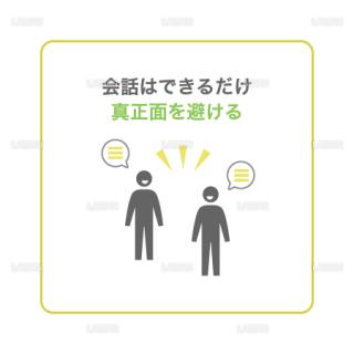 【新しい生活様式】会話はできるだけ真正面を避ける(タイプ2・Mサイズ)