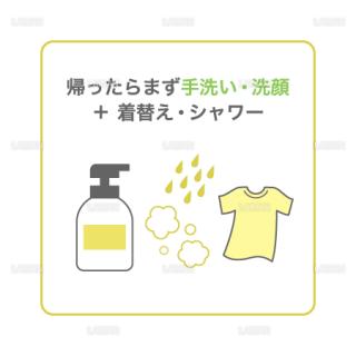 【新しい生活様式】帰ったらまず手洗い・洗顔 + 着替え・シャワー(タイプ2・Mサイズ)