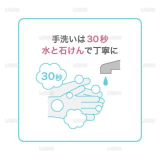 【新しい生活様式】手洗いは30秒、水と石けんで丁寧に(タイプ1・Mサイズ)