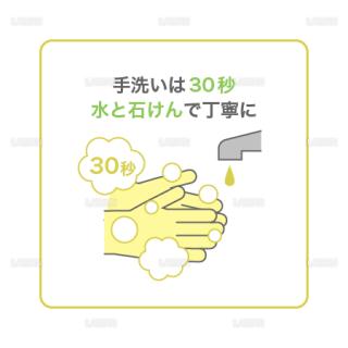 【新しい生活様式】手洗いは30秒、水と石けんで丁寧に(タイプ2・Mサイズ)