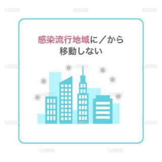 【新しい生活様式】感染流行地域に/から移動しない(タイプ1・Mサイズ)