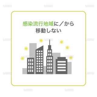【新しい生活様式】感染流行地域に/から移動しない(タイプ2・Mサイズ)