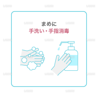 【新しい生活様式】まめに手洗い・手指消毒(タイプ1・Mサイズ)