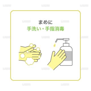 【新しい生活様式】まめに手洗い・手指消毒(タイプ2・Mサイズ)
