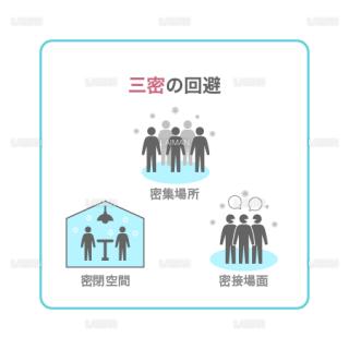 【新しい生活様式】三密の回避(タイプ1・Mサイズ)