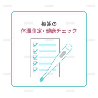 【新しい生活様式】毎朝の体温測定・健康チェック(タイプ1・Mサイズ)