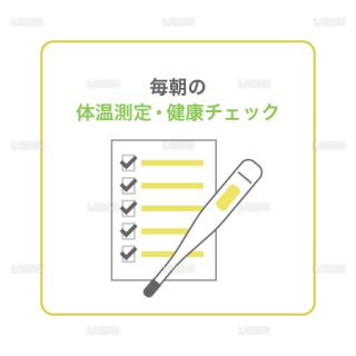【新しい生活様式】毎朝の体温測定・健康チェック(タイプ2・Mサイズ)