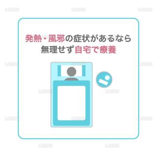 【新しい生活様式】発熱・風邪の症状があるなら無理せず自宅で療養(タイプ1・Mサイズ)