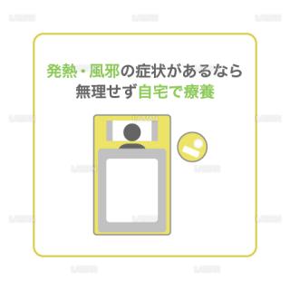 【新しい生活様式】発熱・風邪の症状があるなら無理せず自宅で療養(タイプ2・Mサイズ)