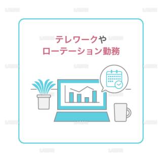 【新しい生活様式】テレワークやローテーション勤務(タイプ1・Mサイズ)