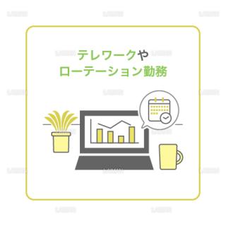 【新しい生活様式】テレワークやローテーション勤務(タイプ2・Mサイズ)