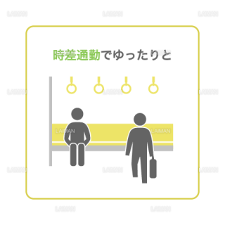 【新しい生活様式】時差通勤でゆったりと(タイプ2・Mサイズ)