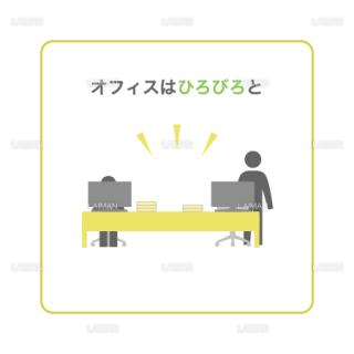 【新しい生活様式】オフィスはひろびろと(タイプ2・Mサイズ)
