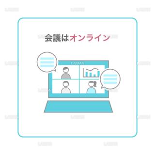 【新しい生活様式】会議はオンライン(タイプ1・Mサイズ)