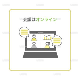 【新しい生活様式】会議はオンライン(タイプ2・Mサイズ)