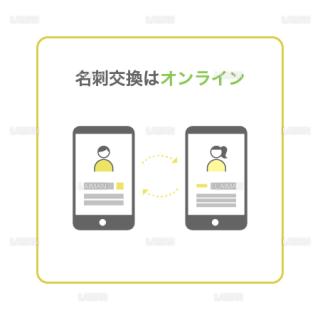 【新しい生活様式】名刺交換はオンライン(タイプ2・Mサイズ)