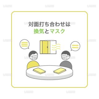 【新しい生活様式】対面打ち合わせは換気とマスク(タイプ2・Mサイズ)
