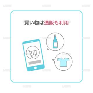 【新しい生活様式】買い物は通販も利用(タイプ1・Mサイズ)