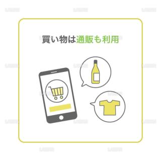 【新しい生活様式】買い物は通販も利用(タイプ2・Mサイズ)