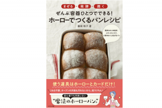 書籍「まぜる・発酵・焼く ぜんぶ容器ひとつでできる! ホーローでつくるパンレシピ」【送料無料】