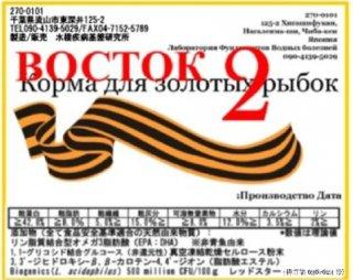 BOCTOK2 200g