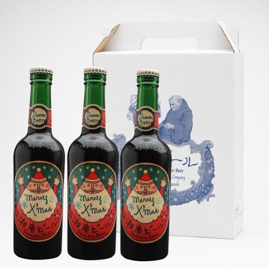 クリスマスビール(シュバルツ)(3本セット)