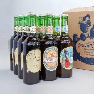 PED-65 湘南ビール 詰め合わせ12本(ピルスナー・江ノ島・大仏各4本)