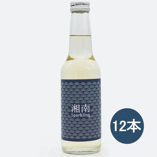 湘南sparkling 12本セット