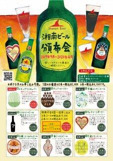 【湘南ビール頒布会・1回ごと(3本入り)】2019年9月〜2020年4月