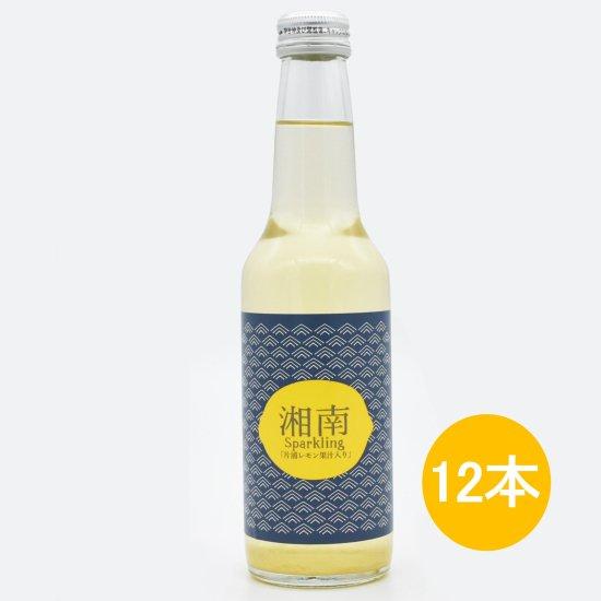 【季節限定】湘南sparkling 「片浦レモン果汁入り」12本セット