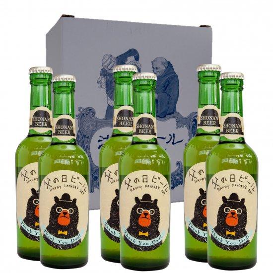 父の日ビール(6本セット)