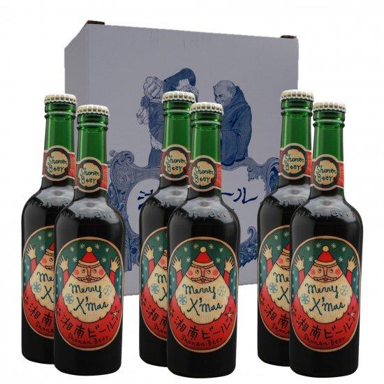 クリスマスビール(シュバルツ)(6本セット)