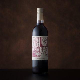 アルガーノ 葡萄果汁(赤)