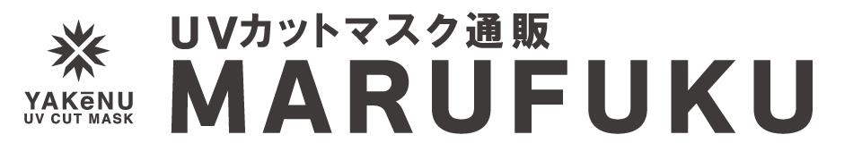 [公式ヤケーヌ通販サイト] UVカットマスク通販MARUFUKU