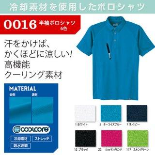 クールコア 半袖ポロシャツ 0016
