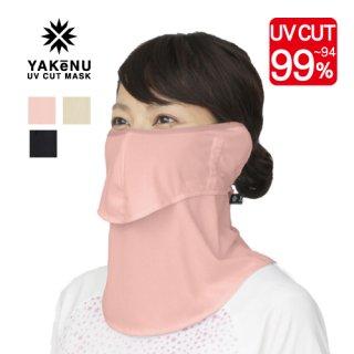 UVカットマスク ヤケーヌフィット耳カバー付