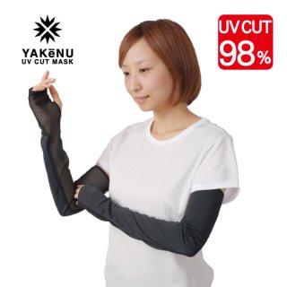 UVカット ヤケーヌ アームカバー