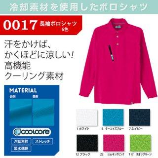 クールコア 長袖ポロシャツ 0017
