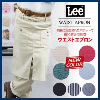 Lee ウエストエプロン LCK79002