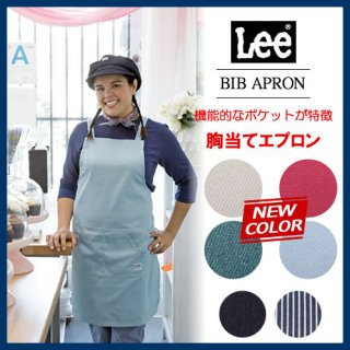 Lee 膝丈の胸あてエプロン LCK79003