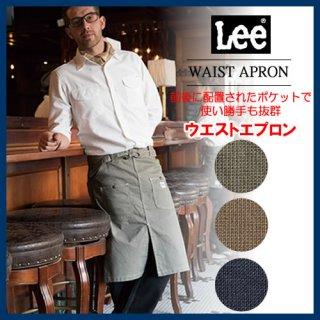 Lee ウエストエプロン LCK79008
