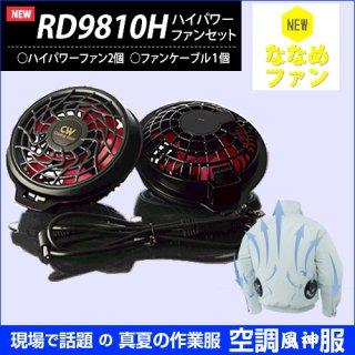 RD9810H ななめ型ハイパワーファン&ケーブルセット